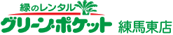 グリーン・ポケット練馬東店